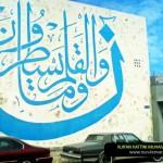 Kur'an Hattını Muhafaza Hizmeti