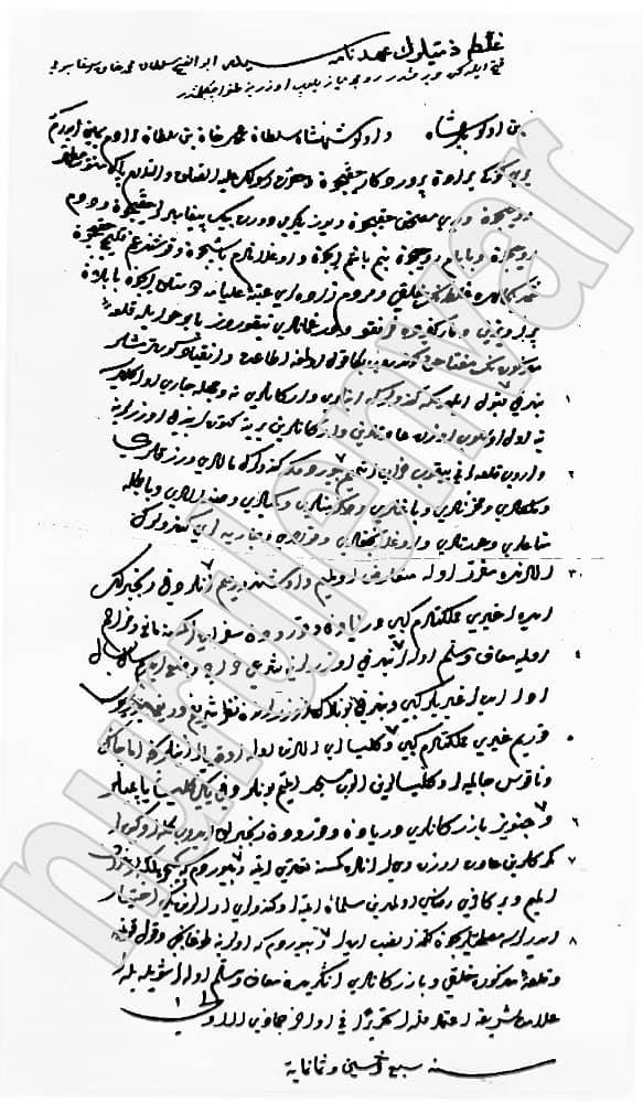Osmanlıca Ahidnâme