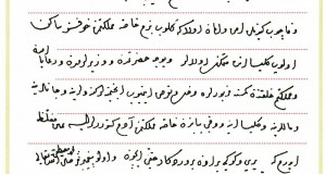 Osmanlıca Belge Örnekleri